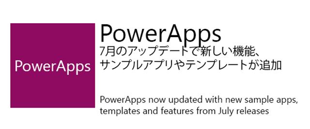 [:ja]PowerApps[:]