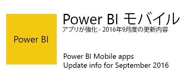 powerbi-mobile-app-sept-2016