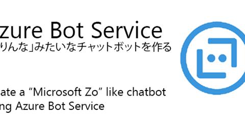 Azure Bot Serviceを使って、15分で「りんな」みたいなチャットボットを作ってみる
