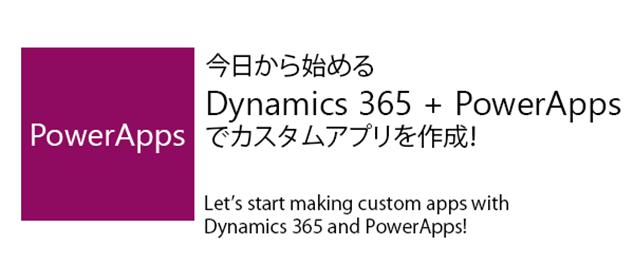 今日から始めるDynamics 365 + PowerAppsでカスタムアプリを作成!