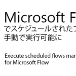 Run scheduled flows manually with Microsoft Flow