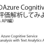 はじめてのAzure Cognitive Service – 文字解析して評判分析(Text Analytics API編)
