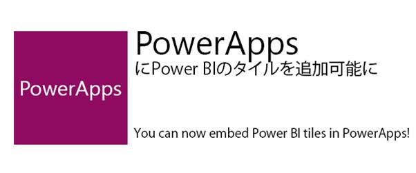 PowerAppsアプリにPower BIのグラフを追加する