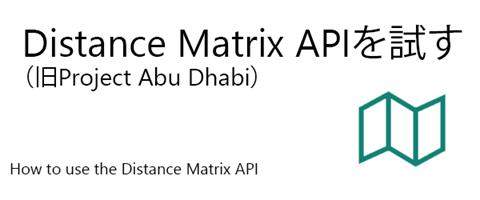 Distance Matrix APIを試す(旧Cognitive Labs Project Abu Dhabi)
