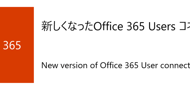 Microsoft FlowとPowerApps向けに新しくなったOffice 365 Users コネクター
