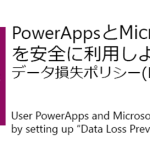 How to setup Data Loss Prevention policy and secure your data for PowerApps and Microsoft Flow