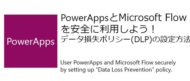 PowerAppsとMicrosoft Flowを安全に利用しよう! データ損失ポリシー(DLP)の設定方法