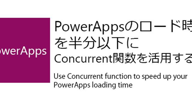 PowerAppsのロード時間を半分以下に – Concurrent関数を活用する