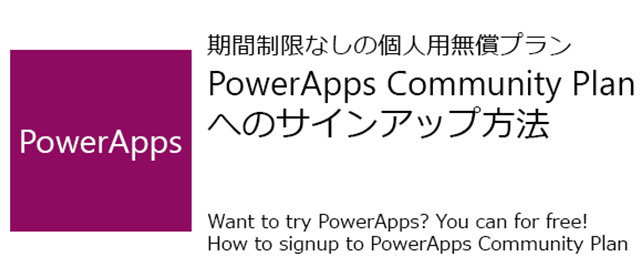 Starting PowerApps? You can for free – How to signup to PowerApps Community Plan