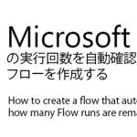 How to create a flow that automatically checks Microsoft Flow runs