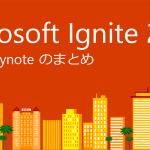 Microsoft Ignite 2018 Visionキーノートまとめ