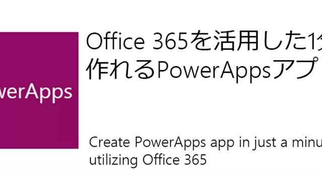 Office 365を活用した1分で作れるPowerAppsアプリ