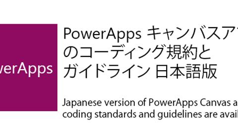 PowerApps キャンバスアプリのコーディング規約とガイドライン日本語版をリリース