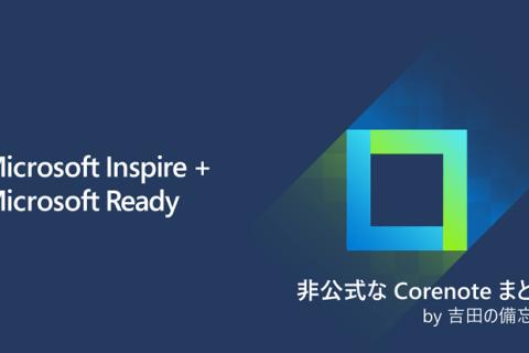 Microsoft Inspire + Microsoft Ready 2019 Corenote(コアノート)まとめ