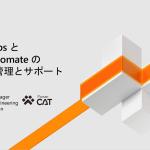 Power Apps と Power Automate のガバナンスと運用(第3回:テナントの活動状況を監視する編)