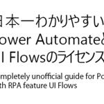 日本一わかりやすい、非公式な Power AutomateとRPA機能UI flowsのライセンス表