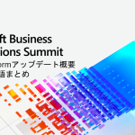 Microsoft Business Application Summit 2020 – Power Platform アップデート概要 非公式日本語まとめ