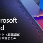 Microsoft Build 2020 キーノート(基調講演)のまとめ