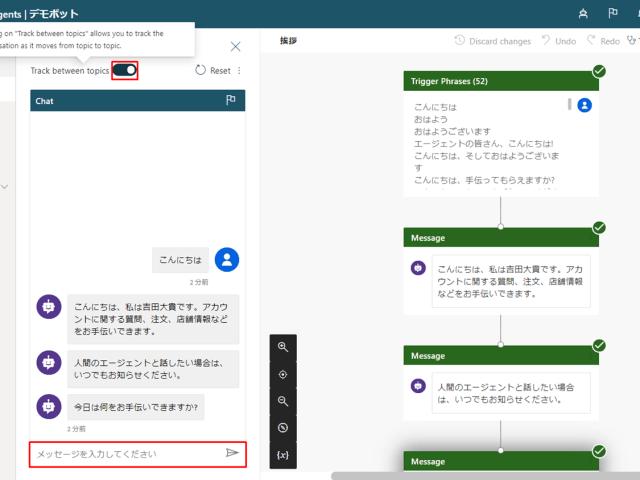 Power Virtual Agents とは?2020年6月より日本語の会話にも対応!