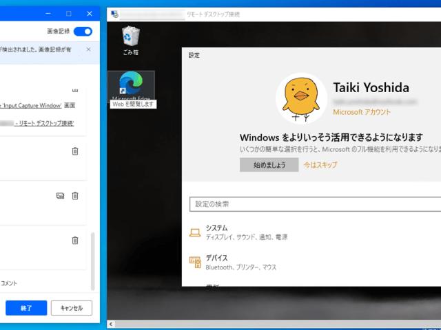 Power Automate for desktop でRDPとCitrixやWindowsとの連携を強化