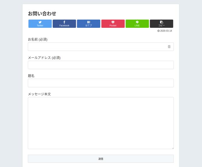 WordPressプラグイン「Contact Form 7」で作った問い合わせページ完成図。
