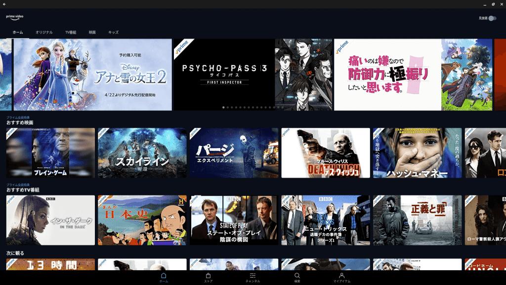 ChromebookでAndroidアプリ版Amazonプライムを表示した画面