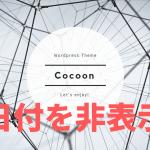 Cocoon、投稿記事、固定ページの日付を非表示にする方法