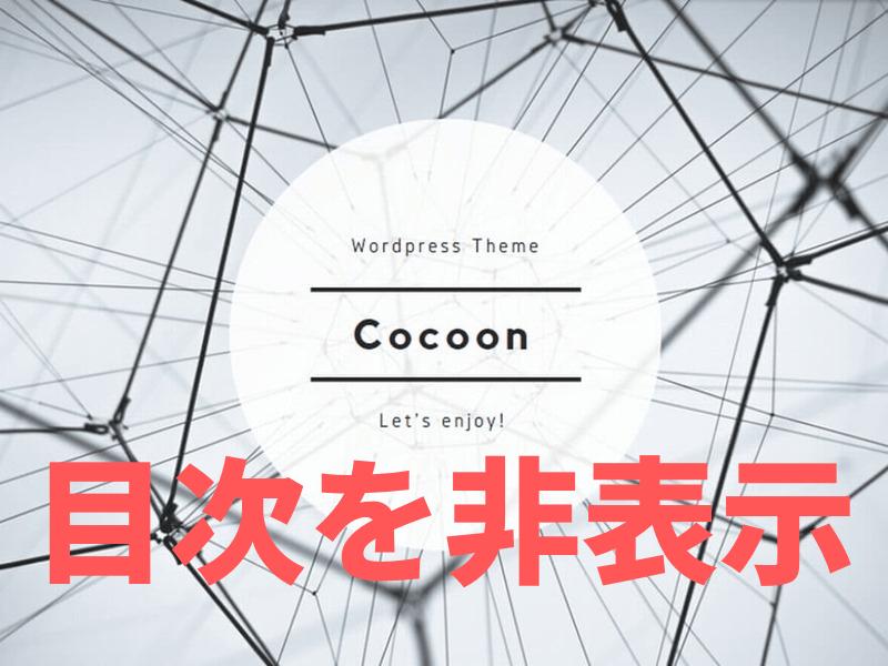 Cocoonの目次を非表示にする方法