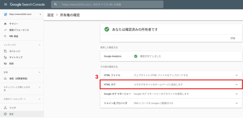 3.「HTMLタグ」をクリック