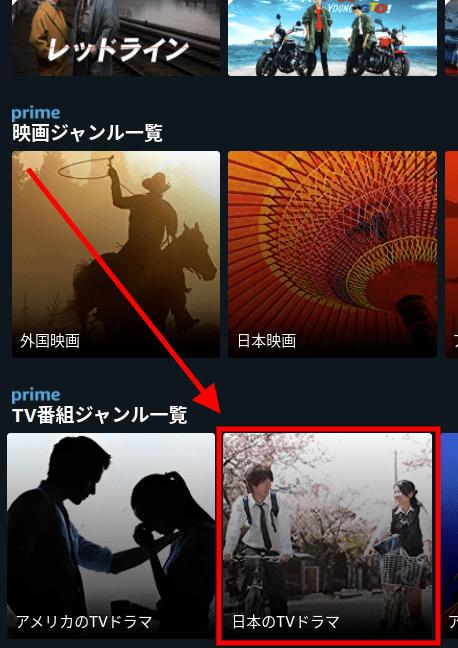 「TV番組ジャンル一覧」の「日本のTVドラマ」を選択する。