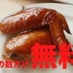 誕生日月なら年の数だけ無料で手羽先が食べれる埼玉県深谷市の居酒屋「三好屋商店酒場」手羽先バースデー