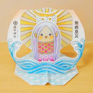 諫早神社で無料ダウンロードできるアマビエの塗り絵。立体的。(完成サンプル)