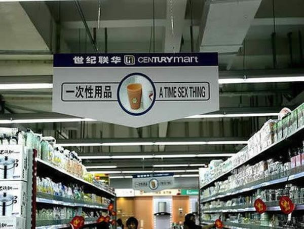 chinese_signs_that_got_seriously_lost_in_tranlsation_02