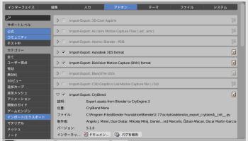 2016-03-22 12_41_22-Blenderユーザー設定