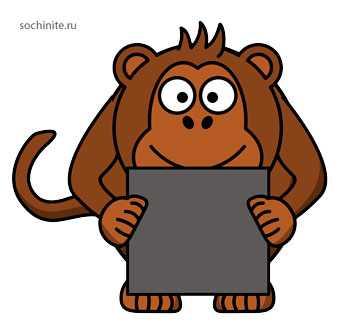 Стих обезьяна и зеркало – Басня Зеркало и Обезьяна - Басня ...