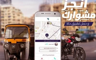 Alternative Transport market is Egypt-born startup Halan