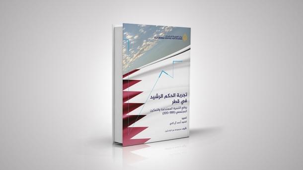 A quiet governance revolution in Qatar?