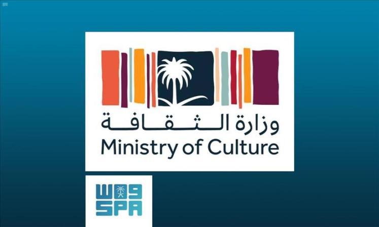 نتيجة بحث الصور عن وزارة الثقافة الابتعاث