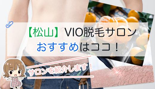 松山市(愛媛)でメンズVIO脱毛おすすめはココ!口コミや料金・回数を比較!