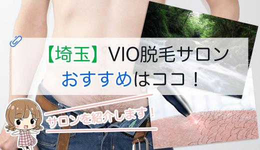 埼玉(大宮・浦和)でメンズVIO脱毛おすすめはココ!口コミや料金・回数を比較!