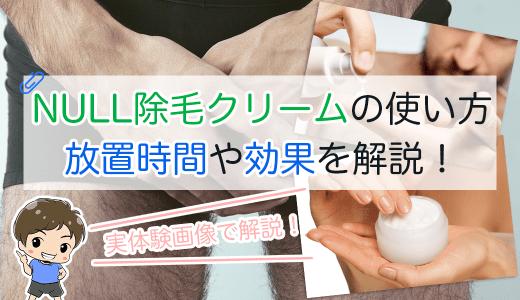 NULL除毛クリームの使い方(Vライン)!放置時間や効果を実体験画像解説!【閲覧注意】