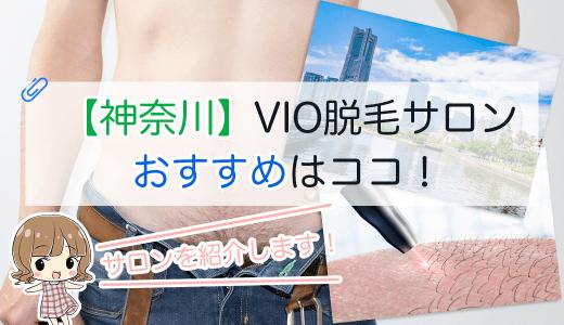 メンズ脱毛サロンRINX リンクス 神奈川厚木店 新規開店のご紹介