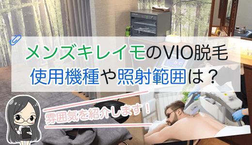 メンズキレイモVIO脱毛の使用機種(機械)や照射範囲(再照射)について!