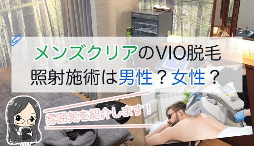メンズクリアのVIO脱毛の照射施術は、女医(女性スタッフ)か男性の先生か?