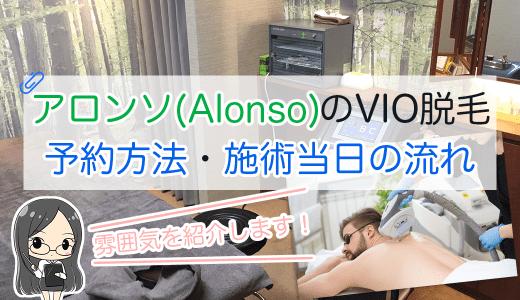 アロンソ(Alonso)メンズVIO脱毛のカウンセリング予約方法や施術当日の流れ!