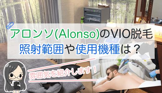 恵比寿 男性脱毛アロンソ(Alonso)のメンズVIO脱毛の照射範囲(再照射)や使用機種(機械)まとめ!
