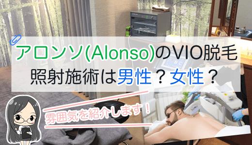 恵比寿 男性脱毛のアロンソ(Alonso)、メンズVIO脱毛の照射施術は女医(女性スタッフ)か男性の先生?