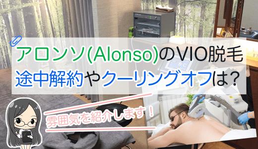 アロンソ(Alonso)メンズVIO脱毛は途中解約やクーニングオフは可能?