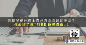 提早退休過喜歡的生活?你必須了解「FIRE 財務自由」!