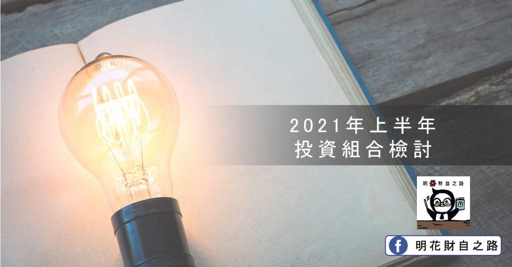 2021年上半年投資組合檢討